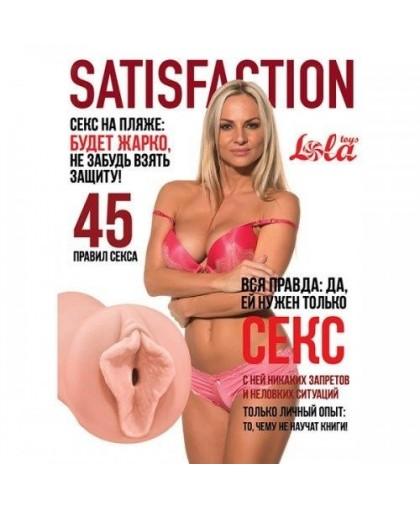 Мастурбатор Satisfaction Magazine Выпуск №45