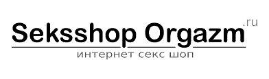 Интернт секс шоп Оргазм