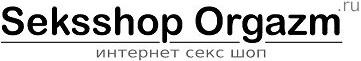 Интернет магазин секс шоп Оргазм